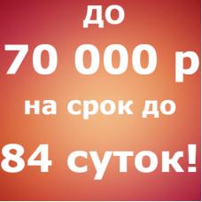 До 70 000 на срок до 84 дней!