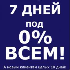 7 дней под 0%*