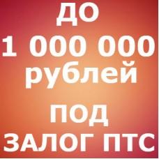 До 1 000 000 под залог ПТС