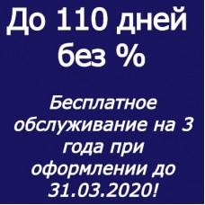 110 дней без %