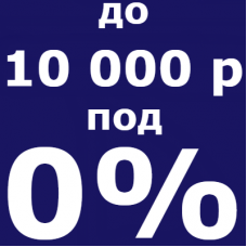 До 10 000 под 0%!*