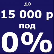 До 15 000 под 0%*